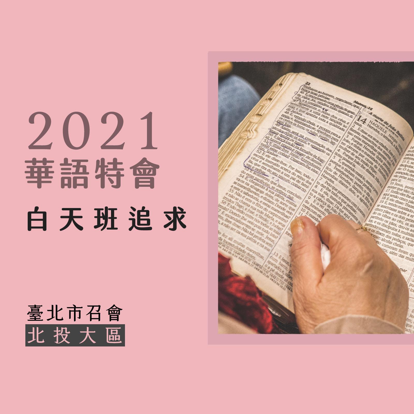 2021國際華語特會(3)--第三篇 召會內在的建造, 爲着召會生機的功用