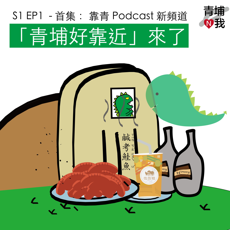 EP1: Podcast 新頻道「青埔好靠近」來了