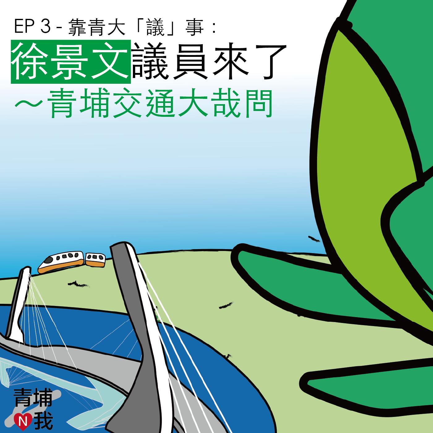 EP 3 | 靠青大「議」事:徐景文議員來了~青埔交通大哉問