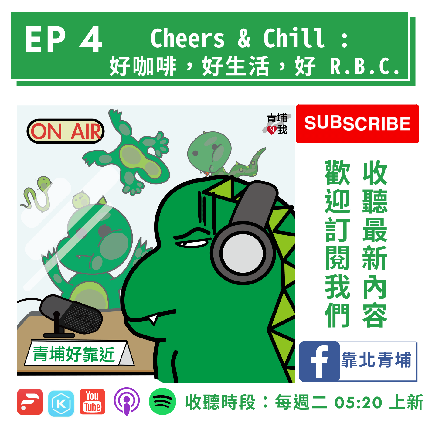 EP 4   Cheers & Chill:好咖啡,好生活,好 R.B.C.
