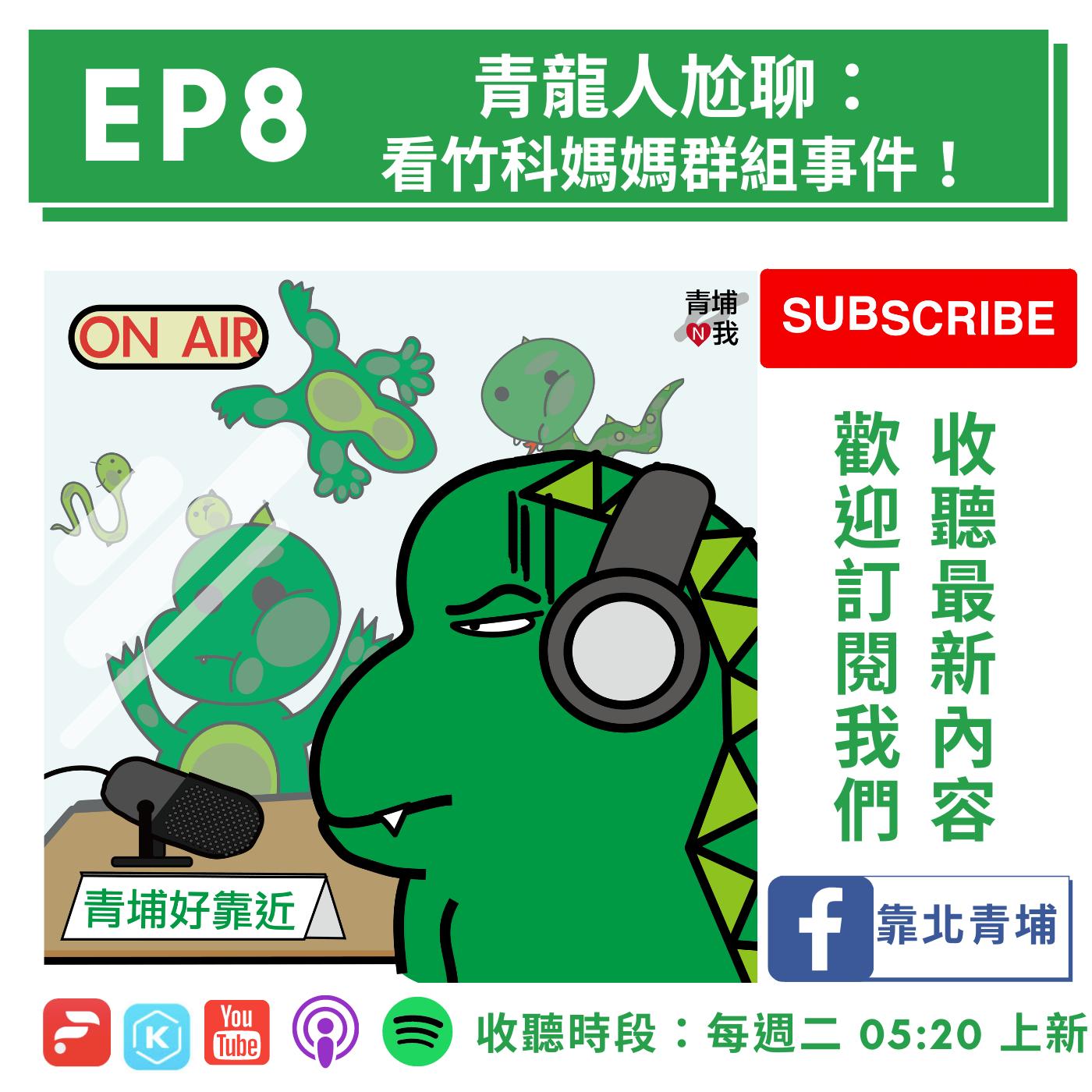 S1 EP8 - 青龍人尬聊:看竹科媽媽群組事件!