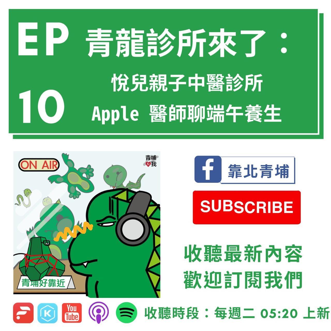 S1 EP10 - 青龍診所來了:青埔悅兒親子中醫診所 Apple 醫師聊端午養生