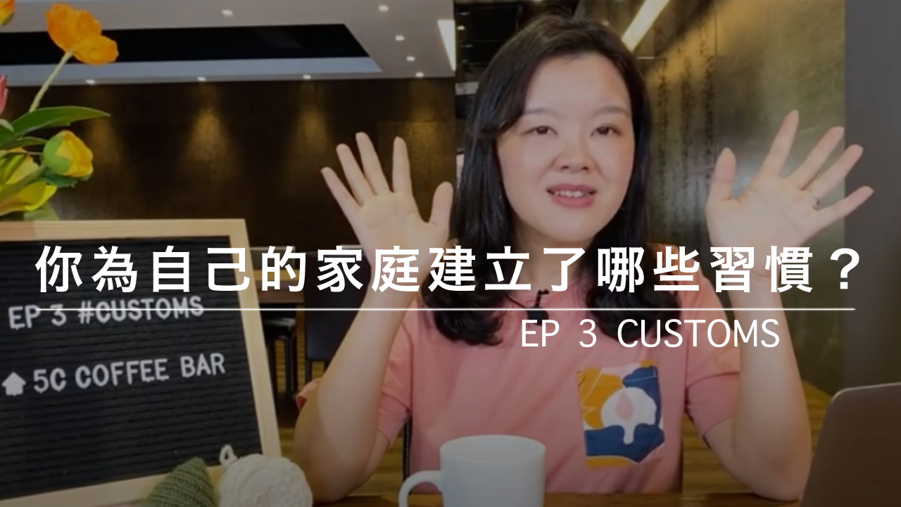 EP03 - #Customs - 你為自己的家庭建立哪些習慣?