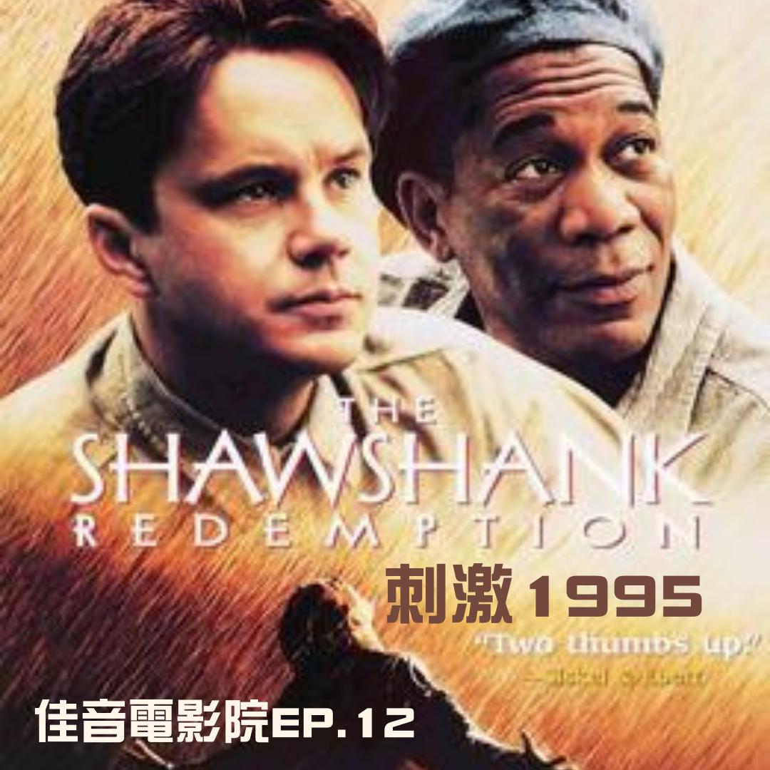 EP.12 一輩子一定要看一次的電影。刺激1995。