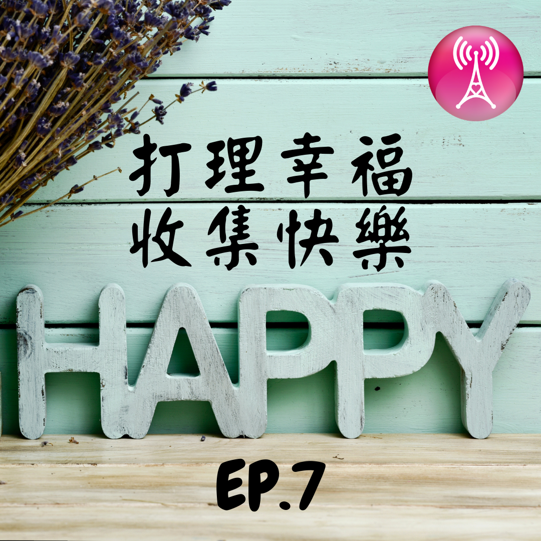 EP.7 打理幸福 收集快樂