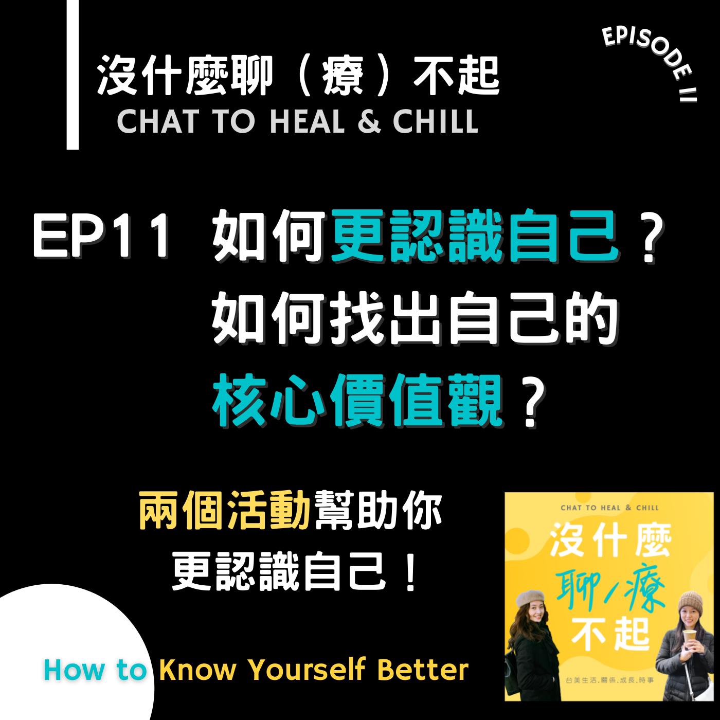 EP11 如何更認識自己?如何找出自己的核心價值觀?兩個活動幫助你更認識你自己!