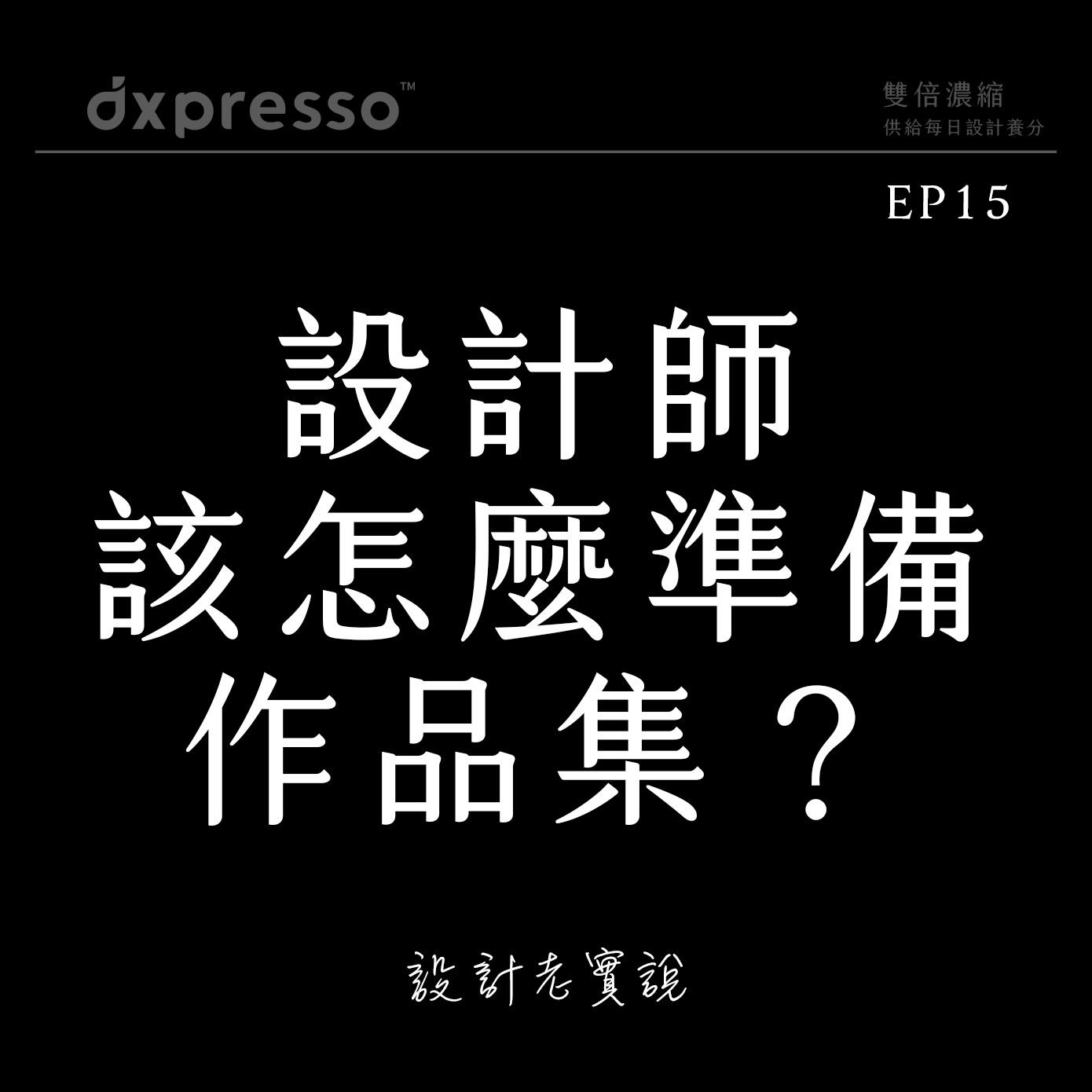 EP15 |到底該怎麼準備作品集?設計巧思大揭秘!