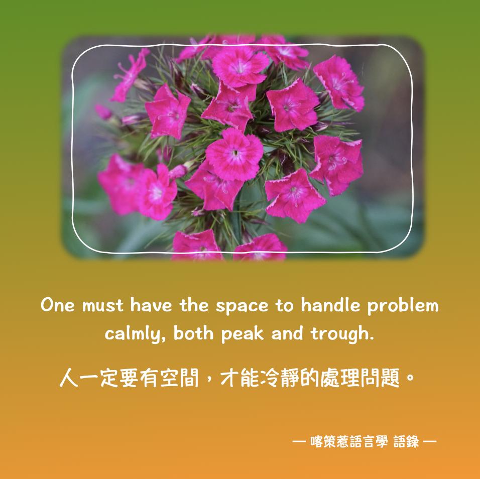 第32集  人一定要有空間,才能冷靜的處理問題。