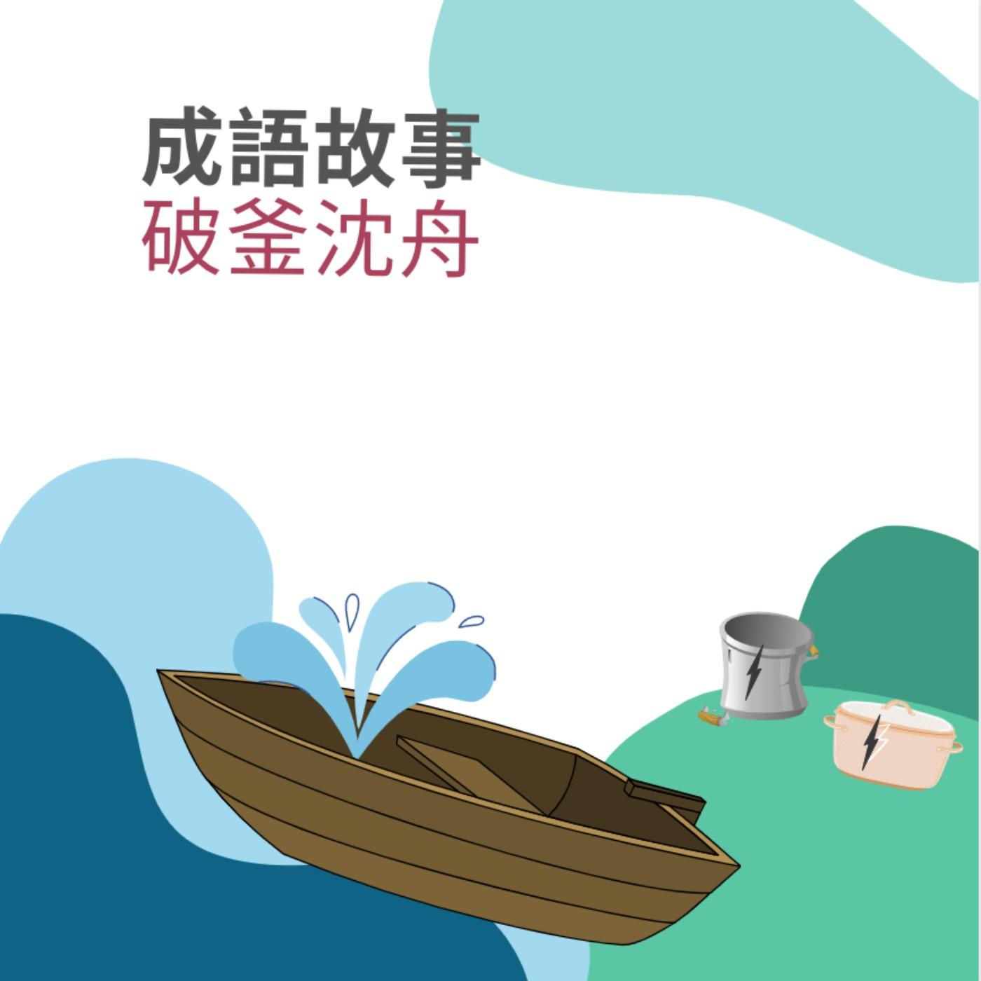 成語典故:破釜沉舟