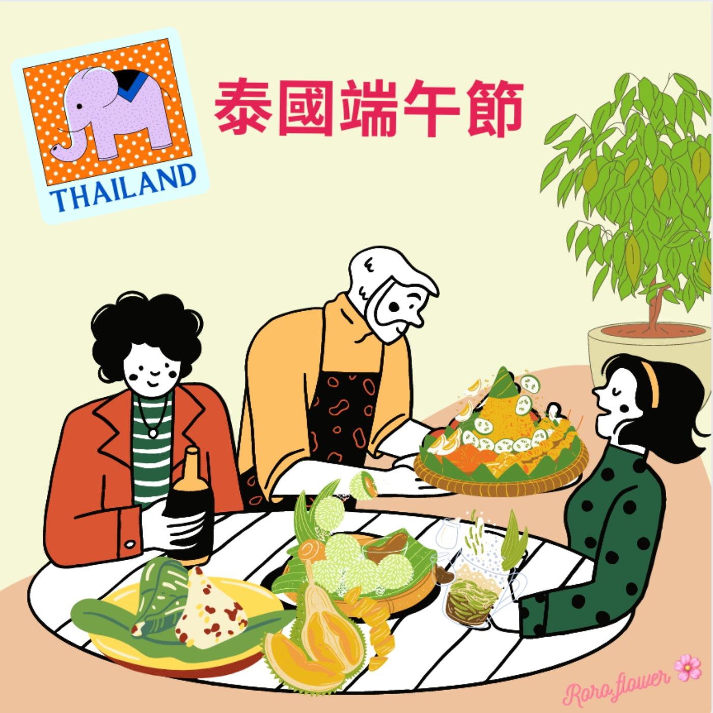 節慶典故:泰國端午節由來及習俗(榴槤入粽裡😋)