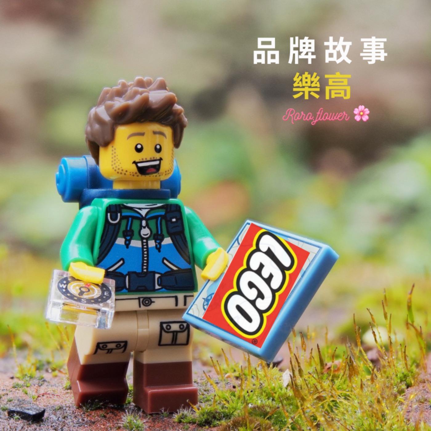 品牌故事:樂高LEGO