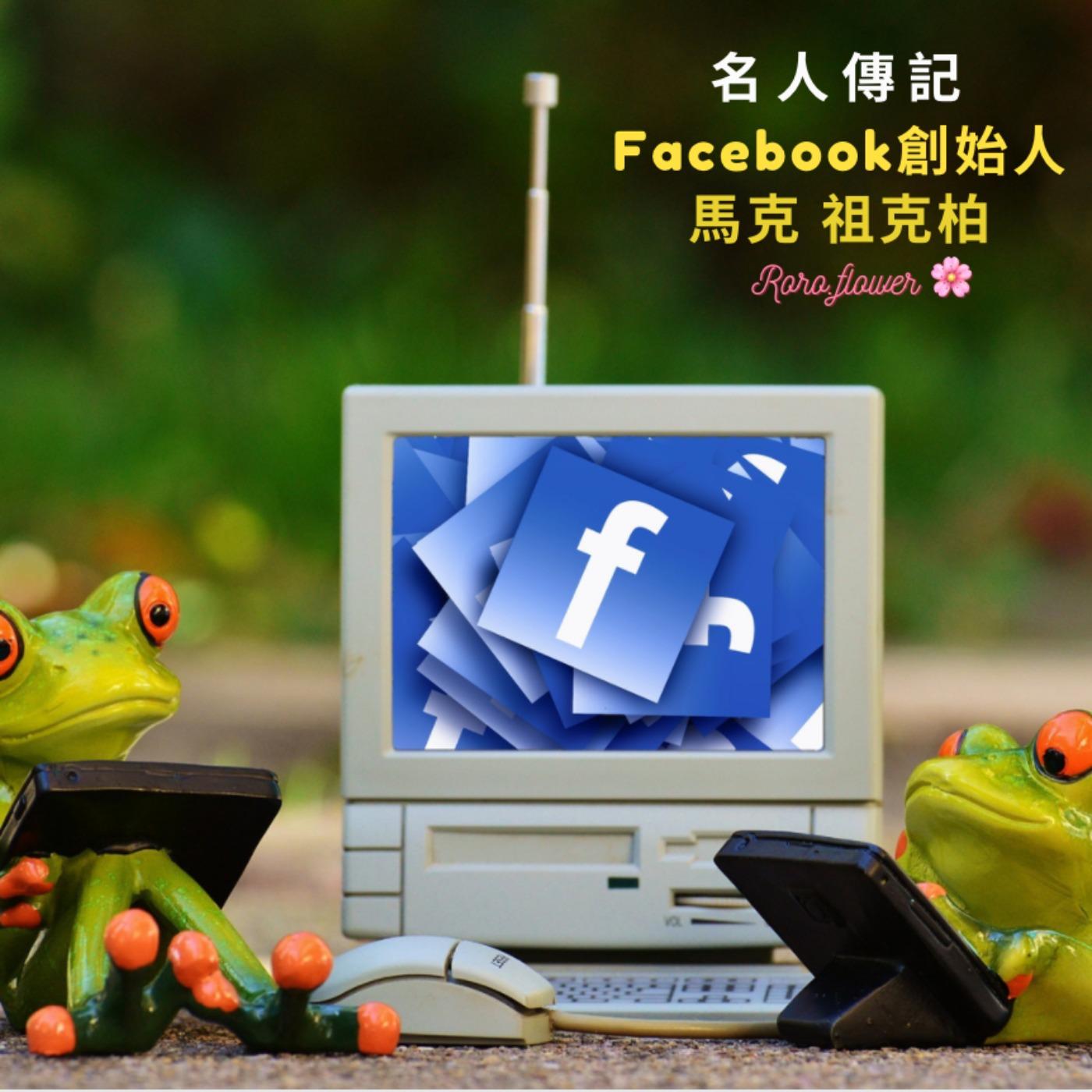 名人傳記:Facebook創辦人⭐ 馬克·祖克柏