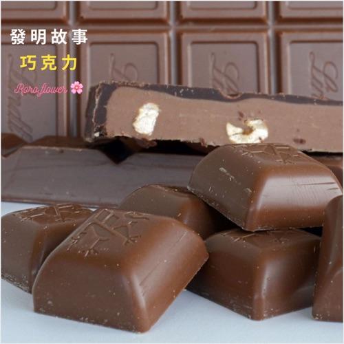 發明故事:巧克力 🍫  可當貨幣使用?