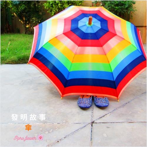 發明故事:傘🌂 魯班妻子發明的?出嫁時新娘為什麼要撐傘呢?