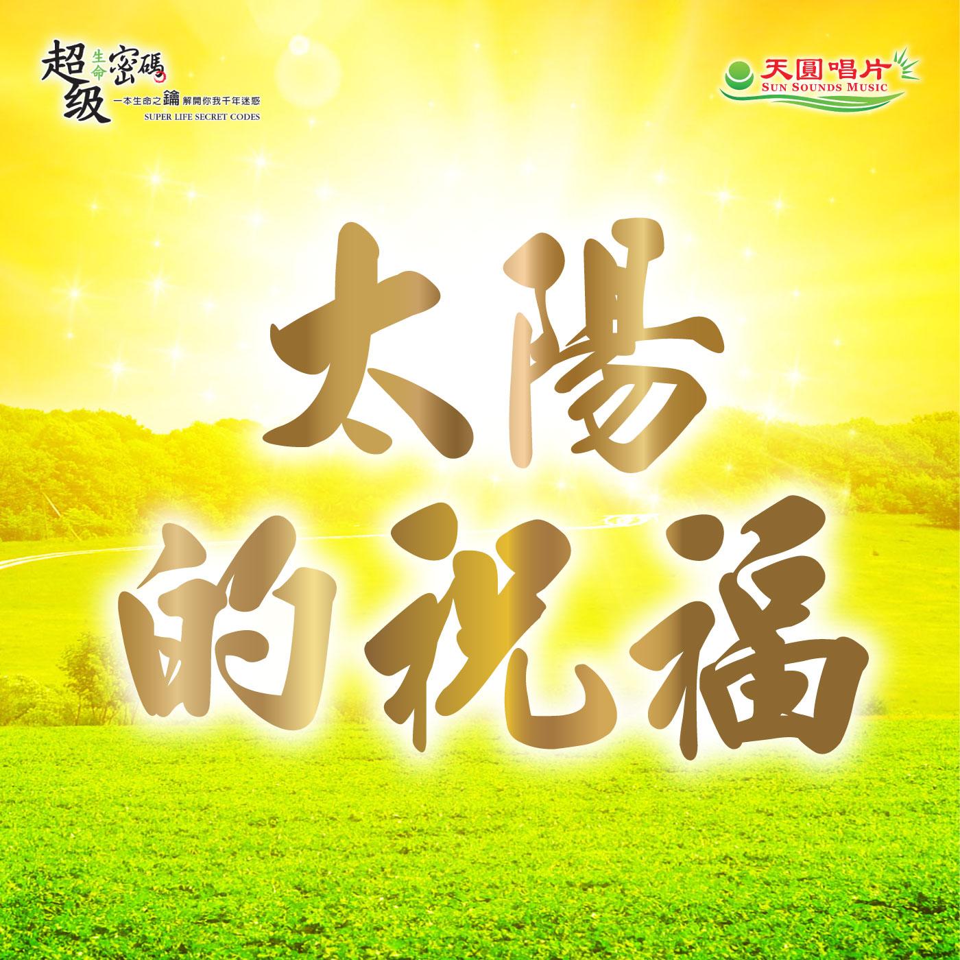 太陽的祝福-伴奏版
