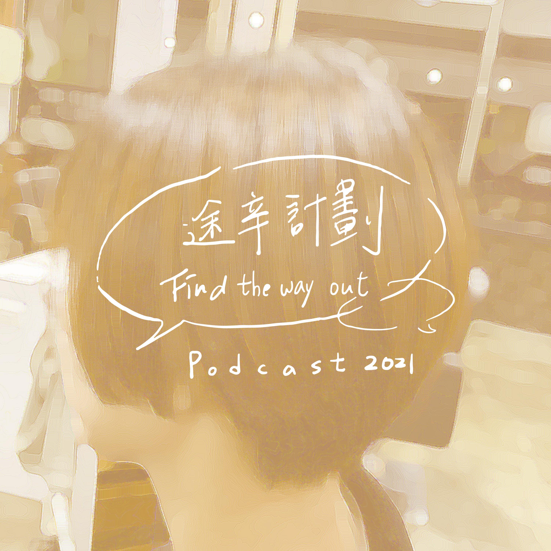 【途辛計劃:EP2】全人類的麻煩事,關於…頭髮的趣事