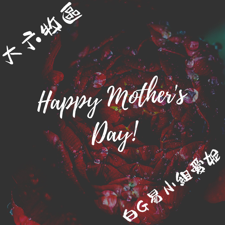 白居易小組祝侃妮姐母親節快樂