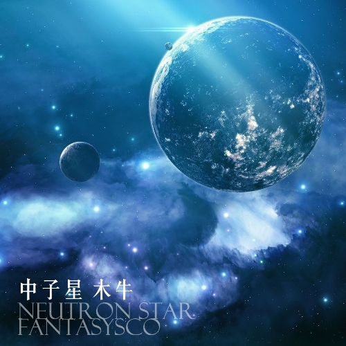 中子星 Neutron Star (DEMO)
