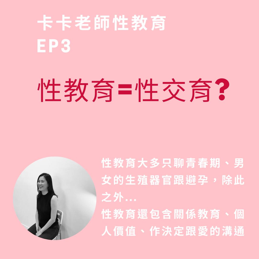 EP3. 性教育=性交育???