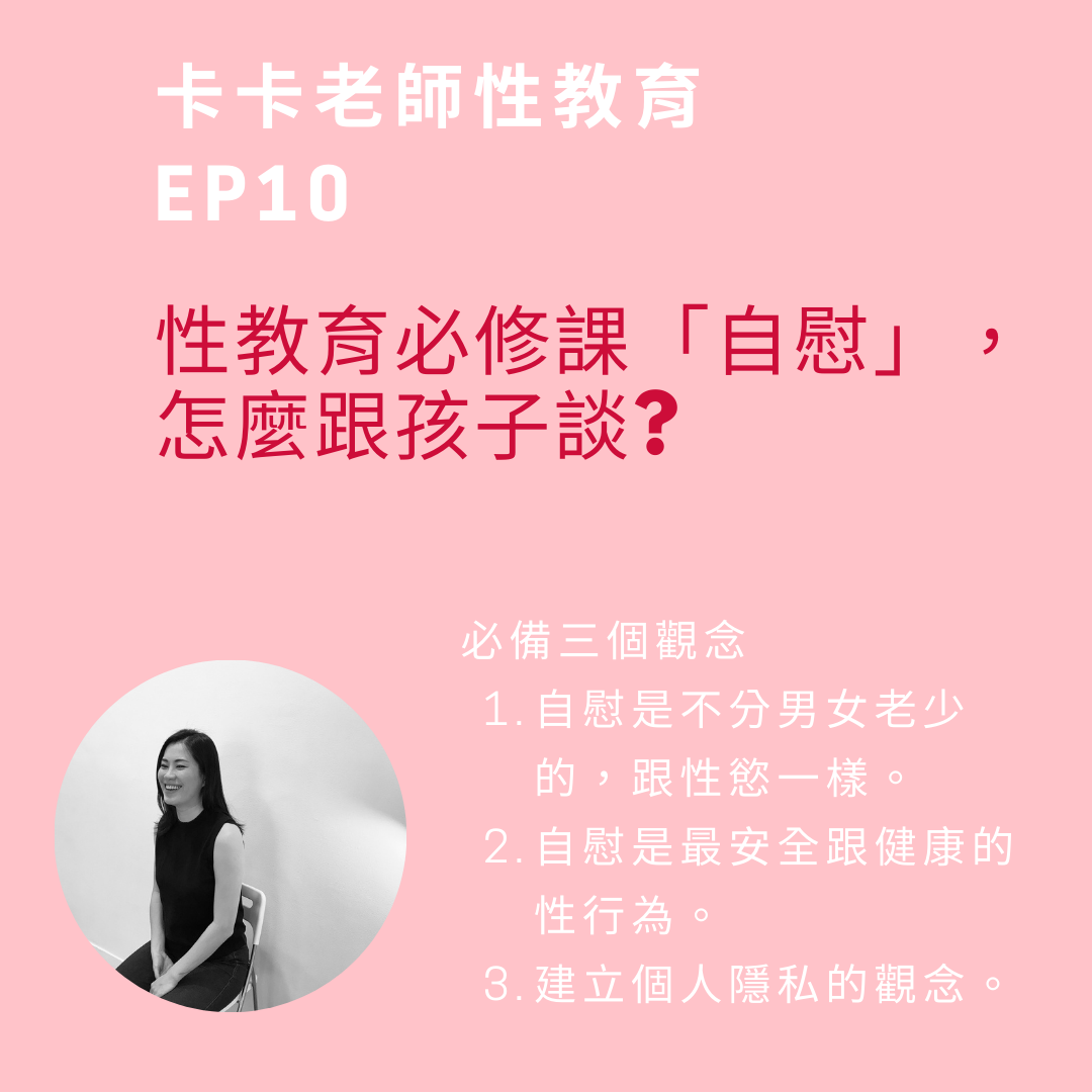 EP10. 性教育必修課「自慰」,該如何跟孩子談?