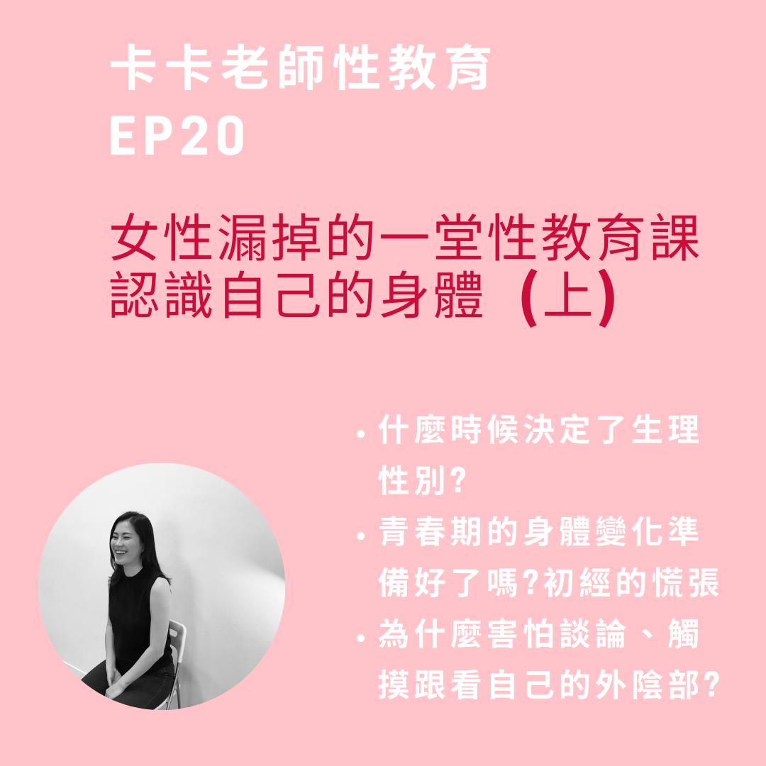 EP20. 女性漏掉的一堂性教育課,認識自己的身體  (上)
