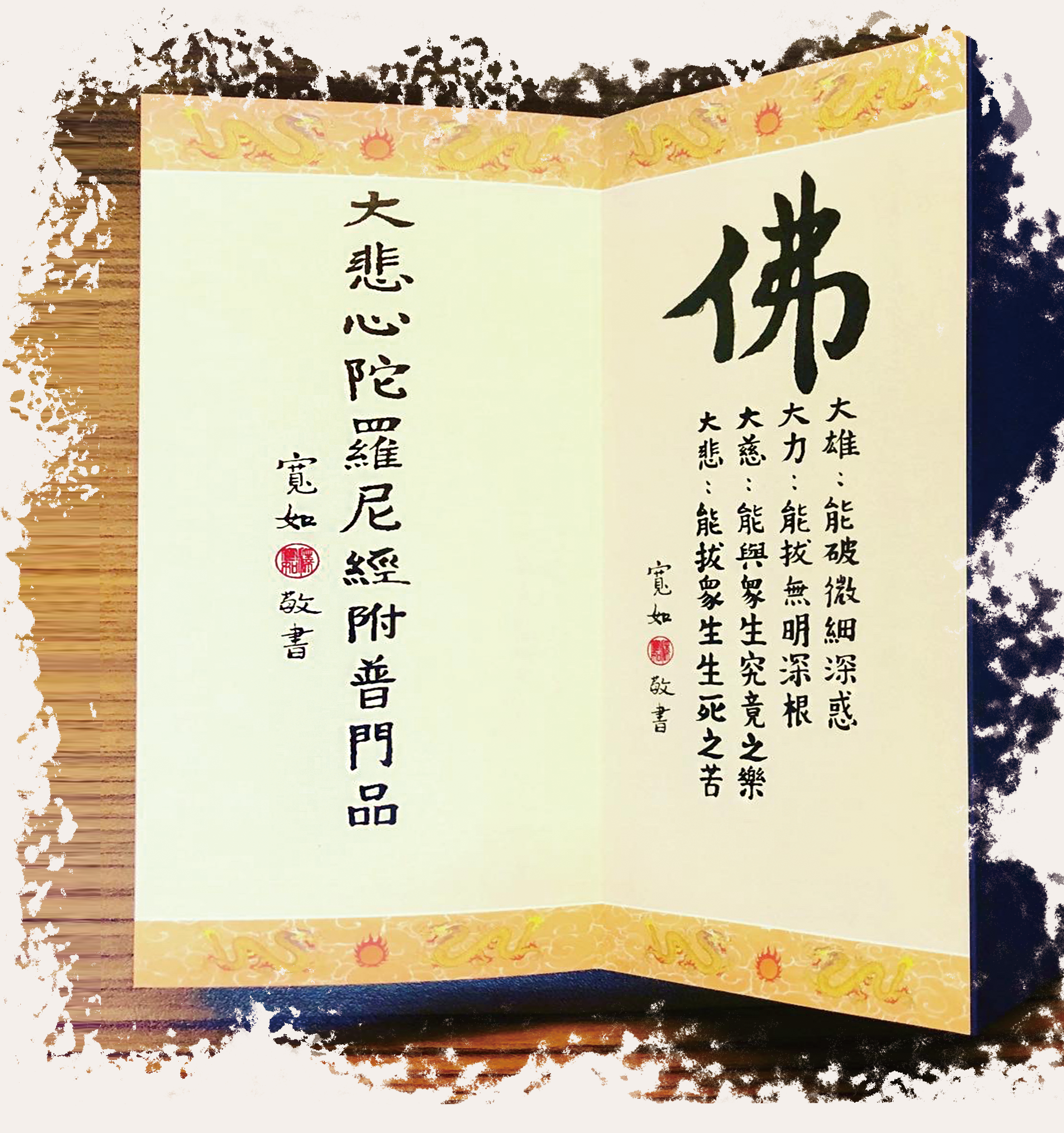 《大悲心陀羅尼經》12-6
