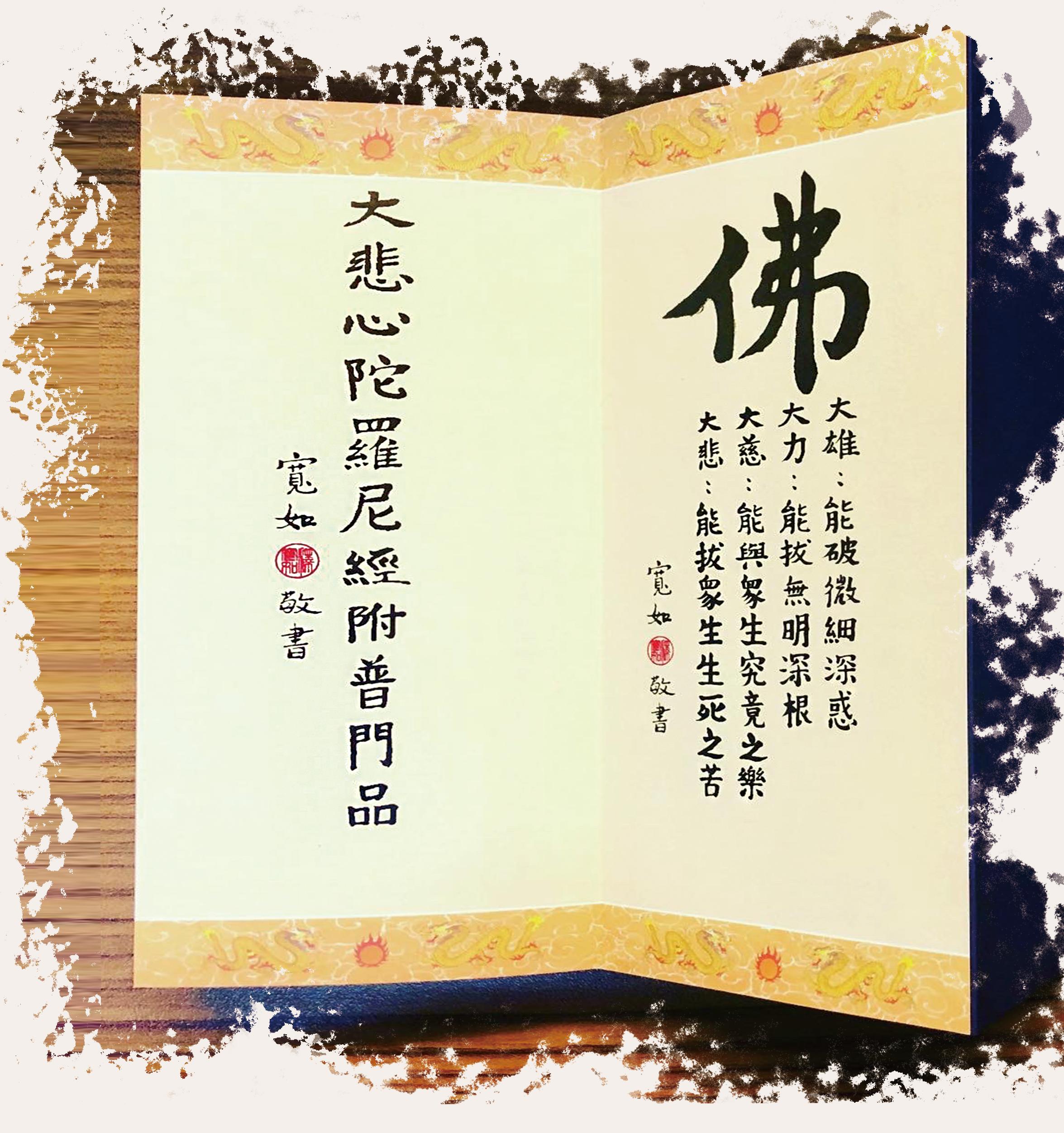 《大悲心陀羅尼經》12-1