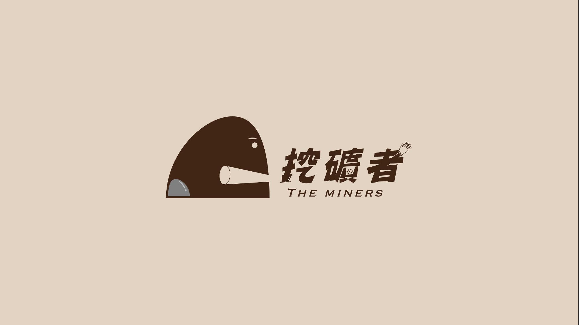 哈囉大家好!我們是挖礦者