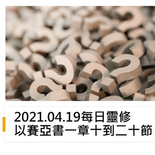 2021.04.19每日靈修(以賽亞書一章十到二十節)你不要吃辣?獻祭的目的?