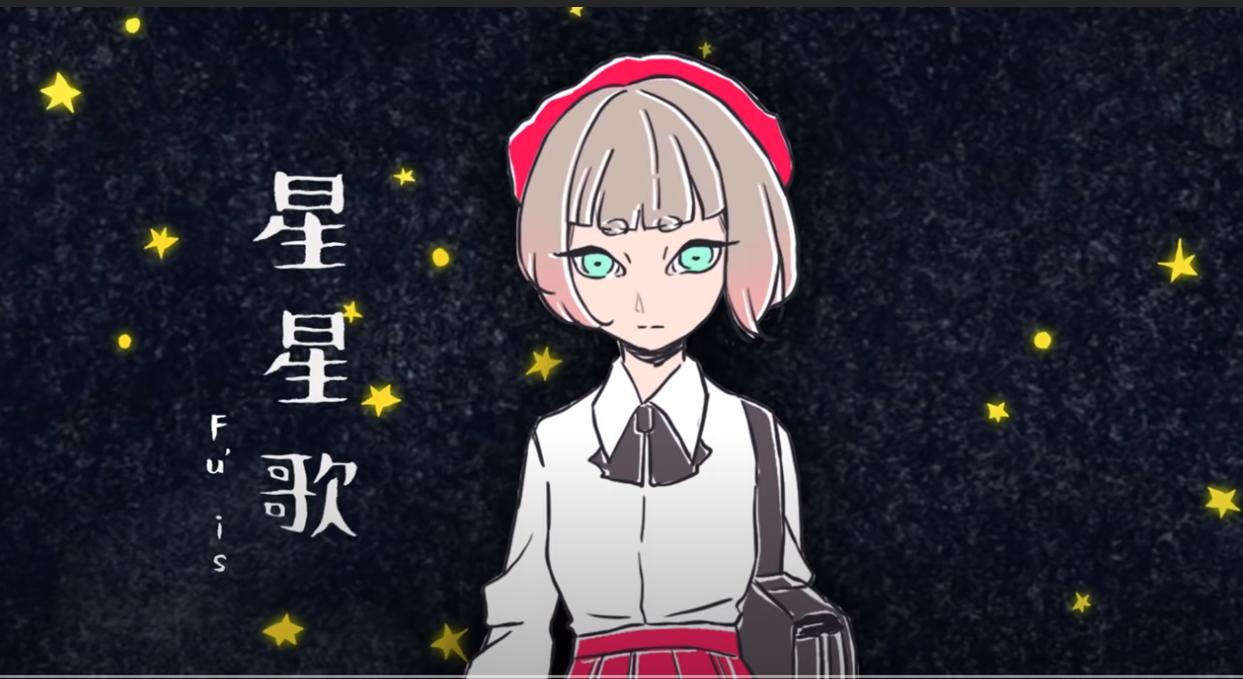 好聲音推薦 珂拉琪 Collage/Natsuko 夏子【 fu'is 星星歌 】