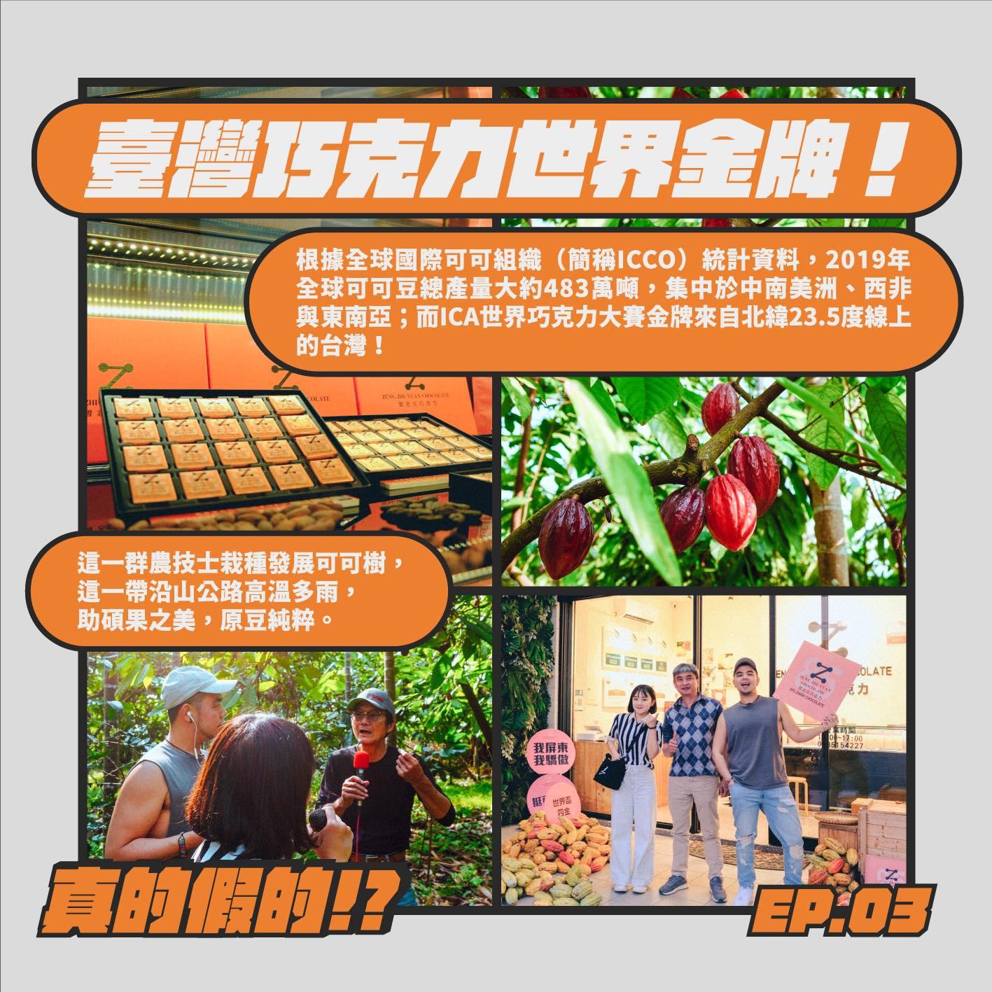 Ep.03台灣巧克力世界金牌! [ 真的假的!?]