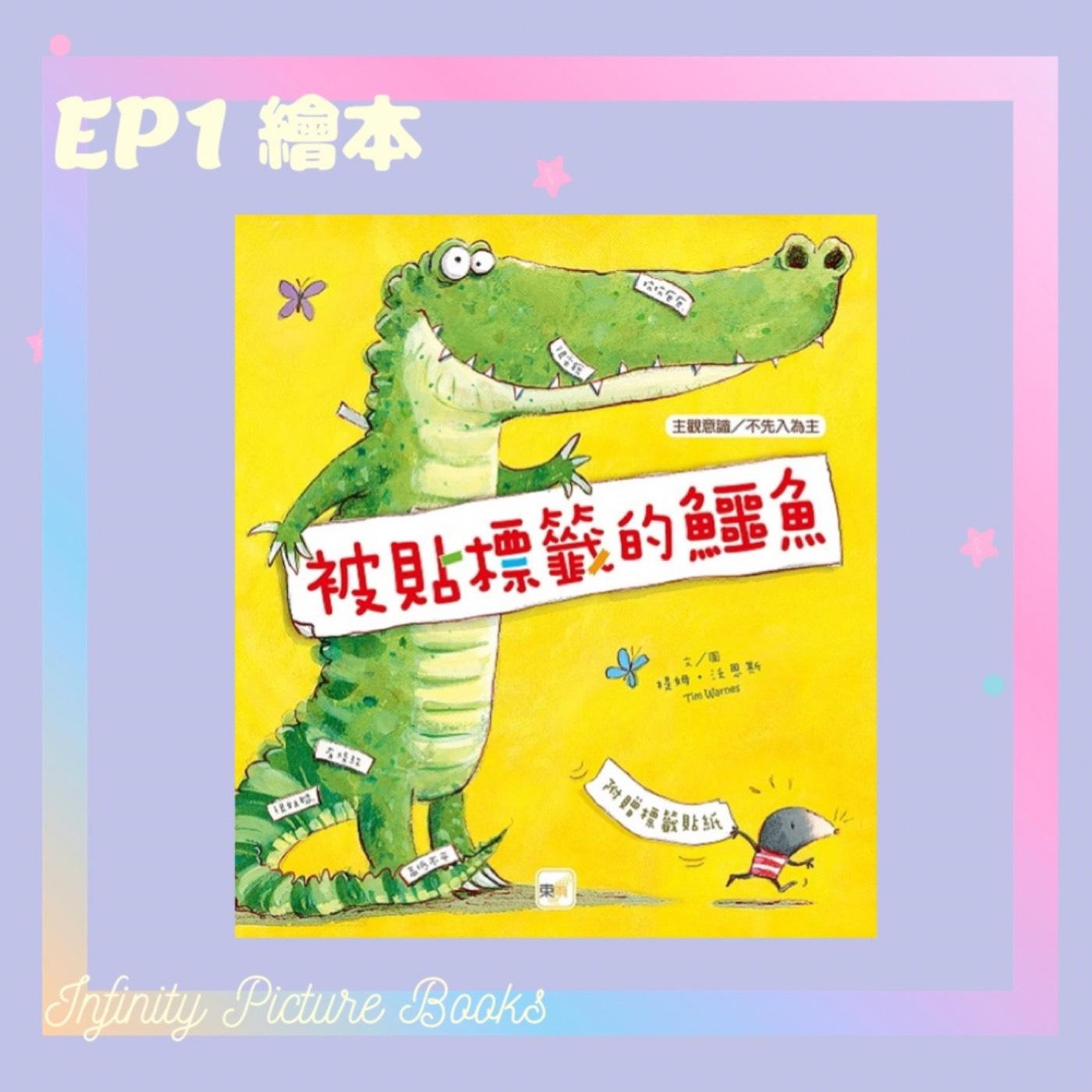 EP1 有一種力叫摩擦力 被貼標籤的鱷魚