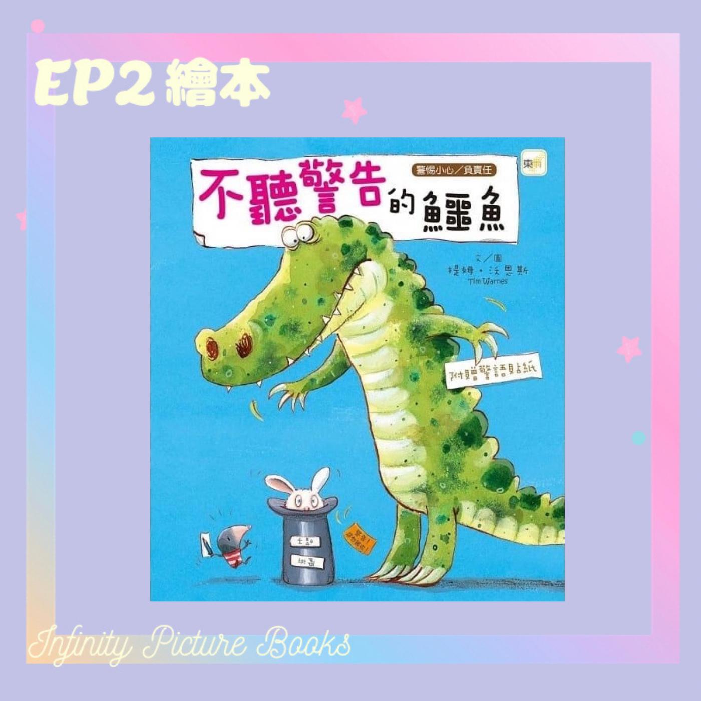 EP2 警告標誌一定要看 不聽警告的鱷魚