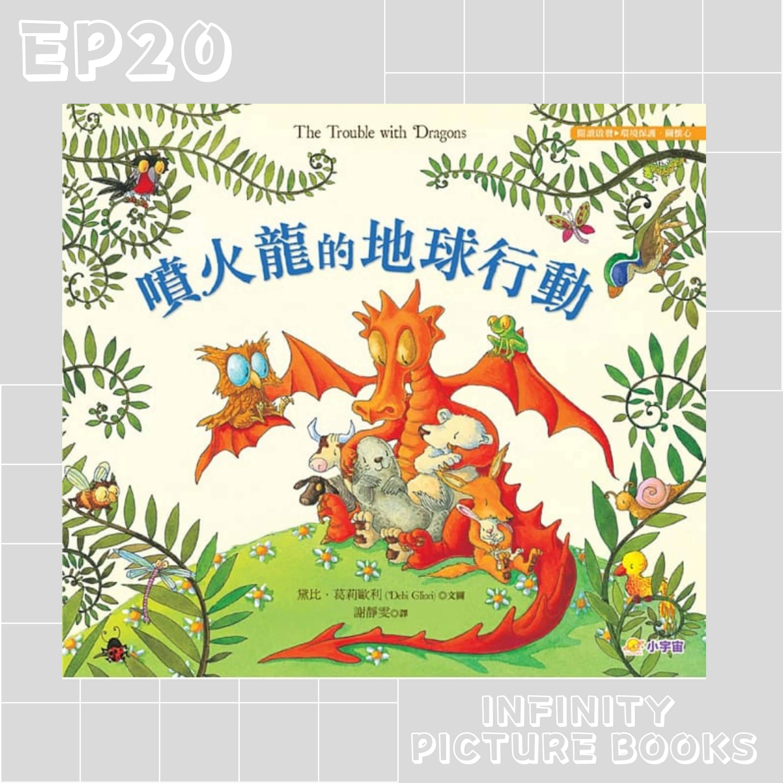 EP20 繪本故事 - 噴火龍的地球行動 - 小宇宙文化