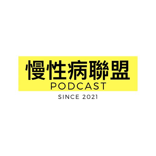 EP.2「疫」起線上造口業 feat.林倢/徐欣/吳冠/池朋