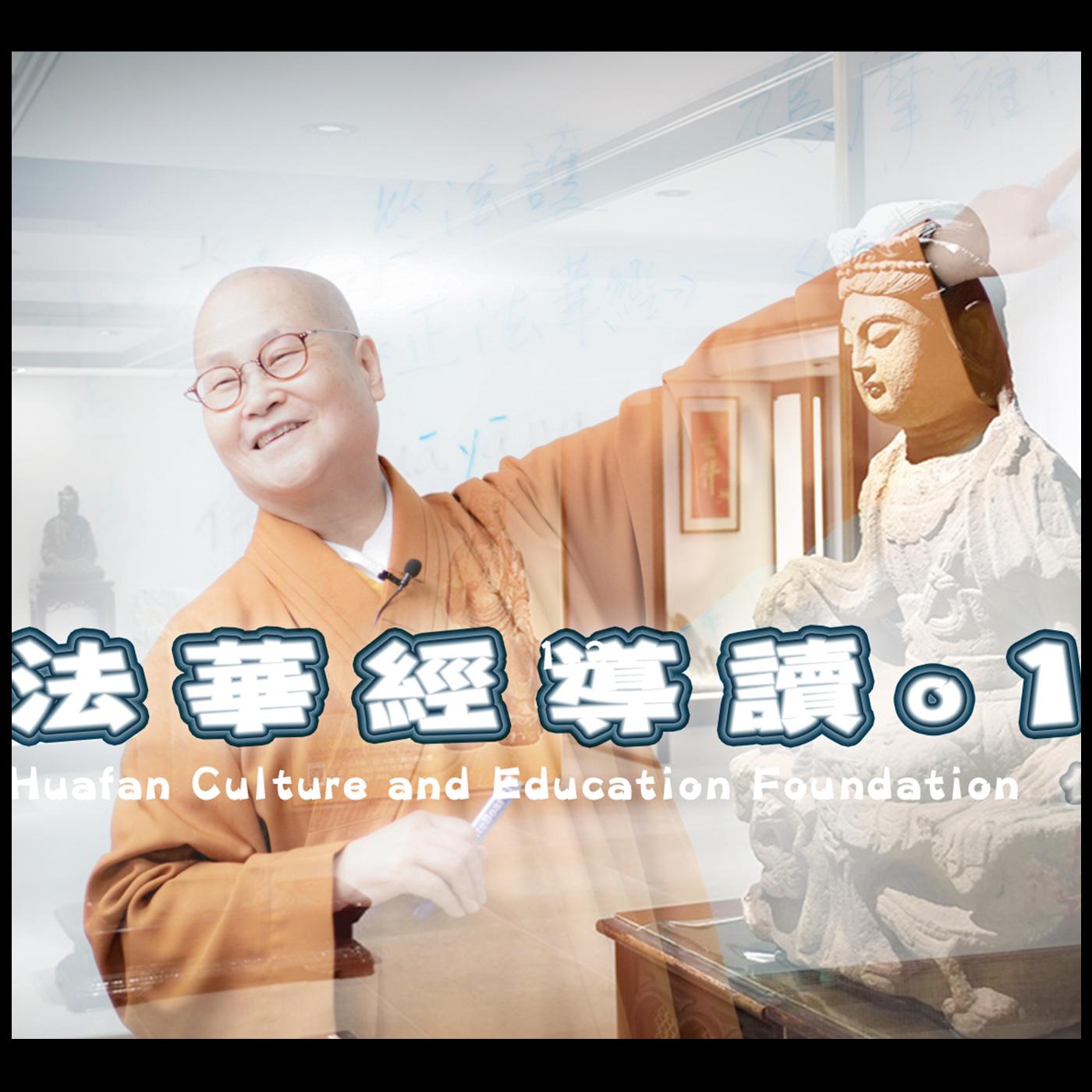 法華經研讀01 仁朗法師講授 The Lotus Sutra 2021