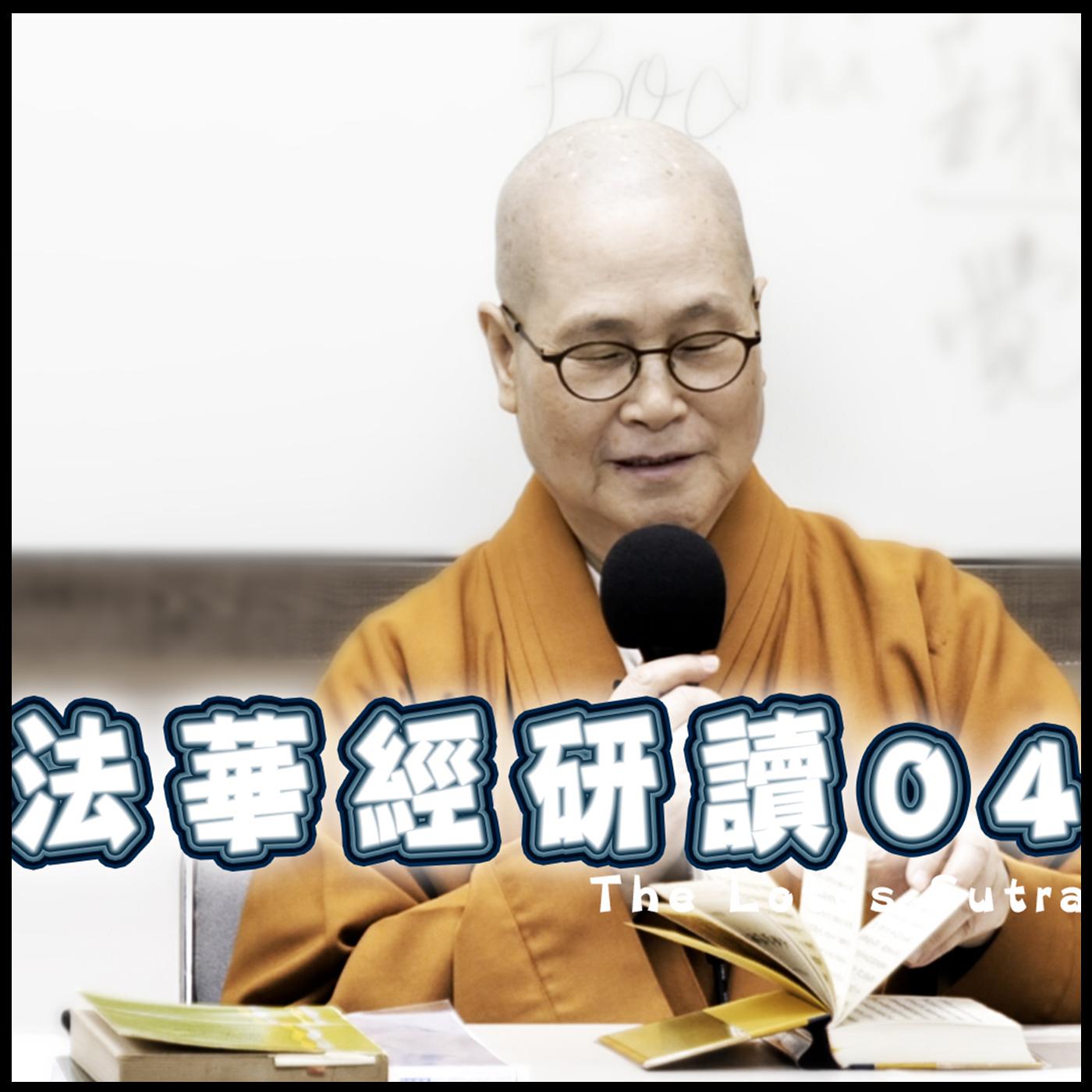 法華經研讀04 仁朗法師講授 The Lotus Sutra 2021