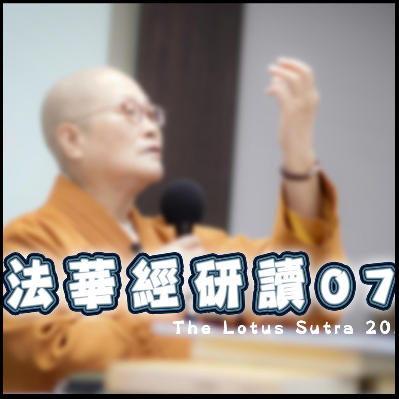 法華經研讀07 仁朗法師講授 The Lotus Sutra 2021