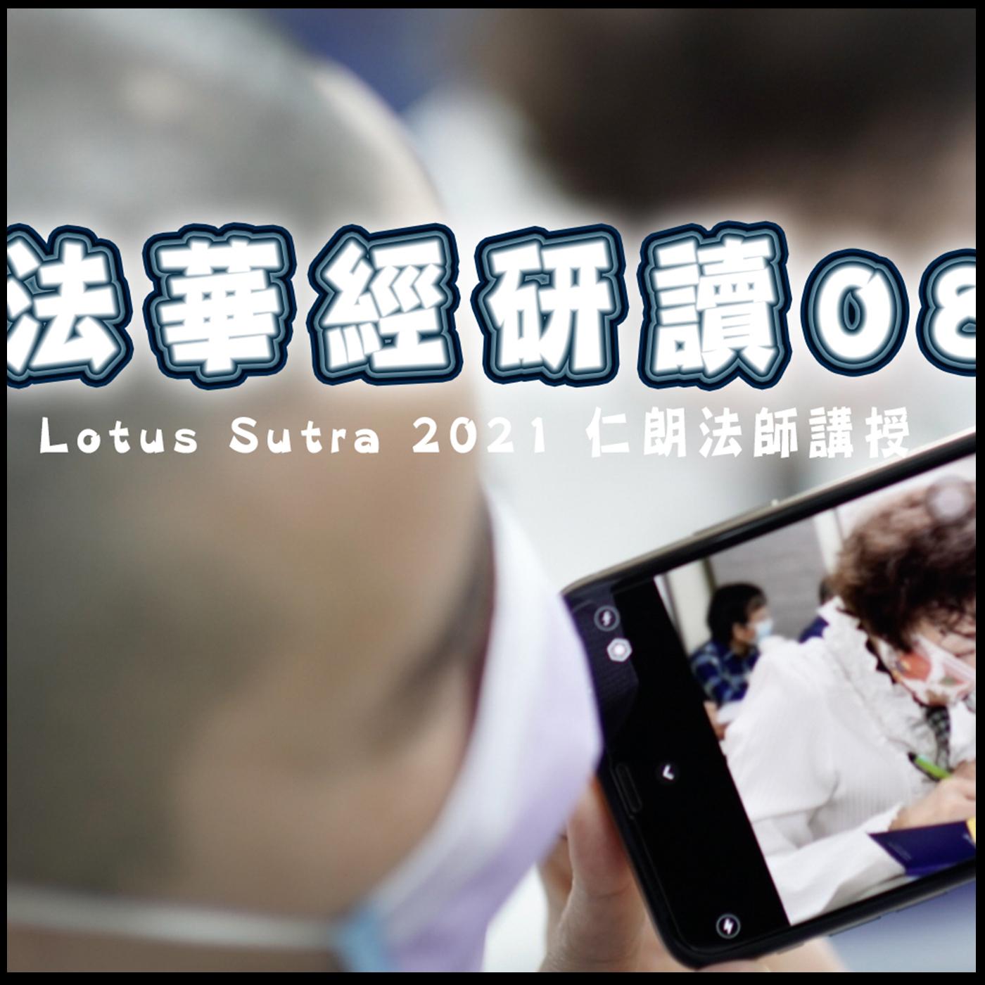 法華經研讀08 仁朗法師講授 The Lotus Sutra 2021