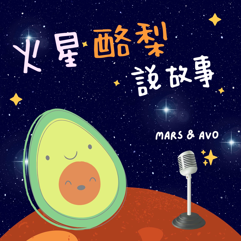 [ 火星酪梨說故事 ]ep.2 飯糰忍者