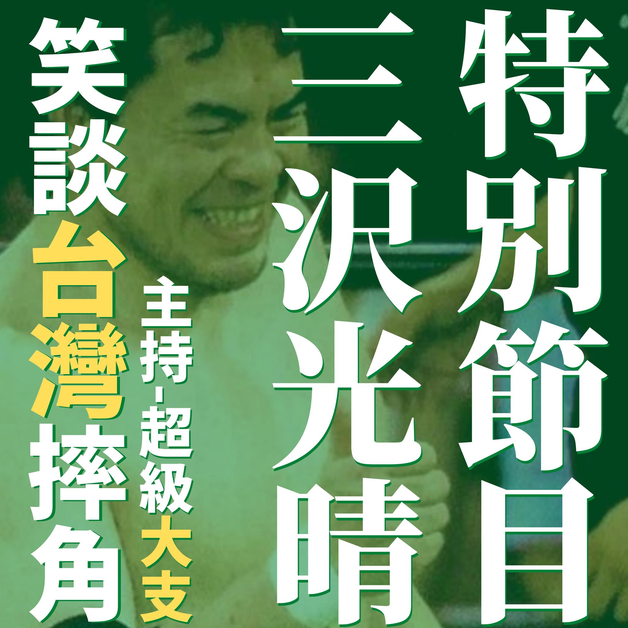 WEP43:笑談臺灣摔角特別節目-做伙講三沢(上)