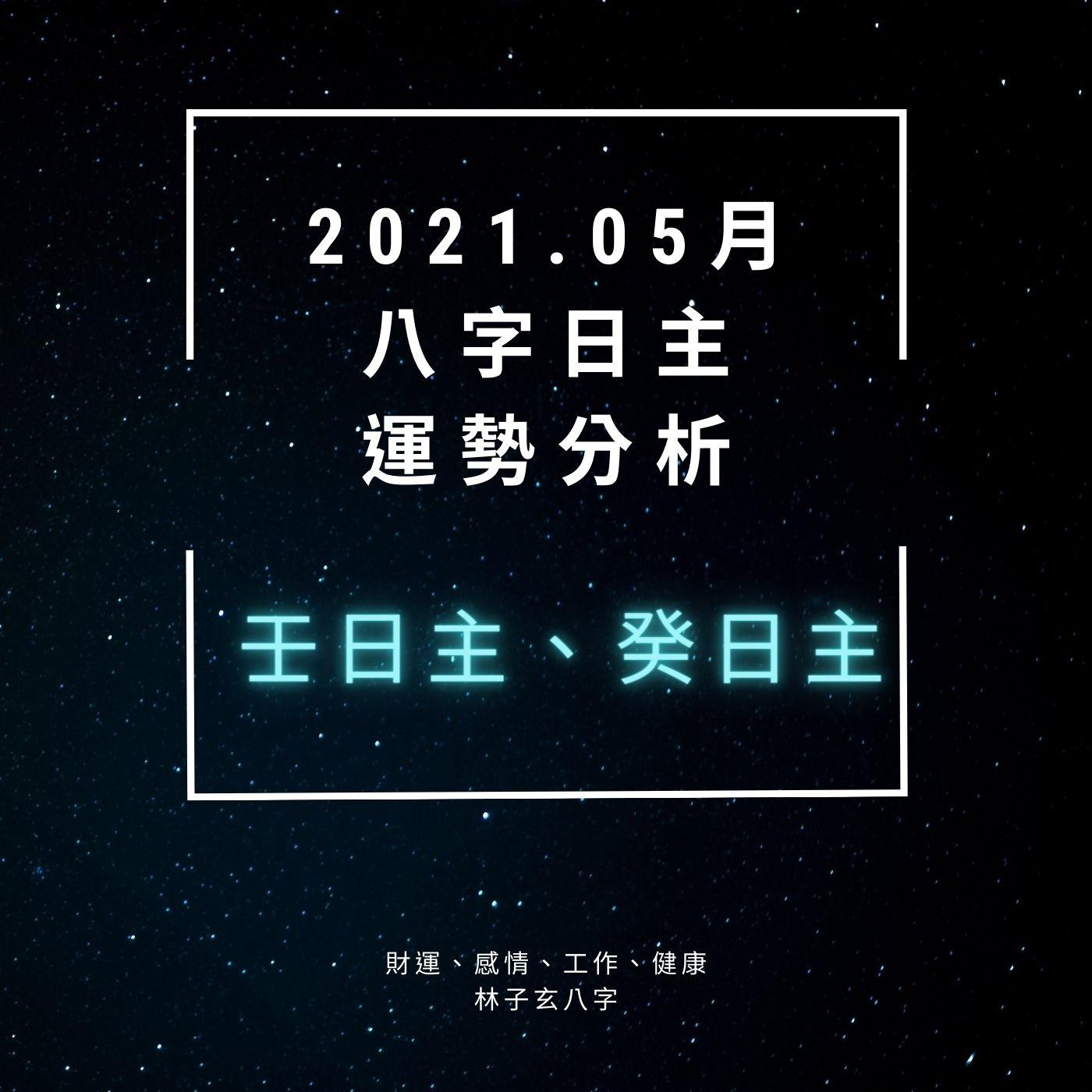 2021.05月 辛丑年,壬日主、癸日主 運勢分析 | 流月運勢
