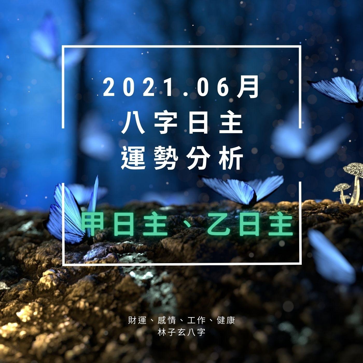 2021.06月辛丑年 八字日主運勢分析,甲日主、乙日主(06/05-07/06)