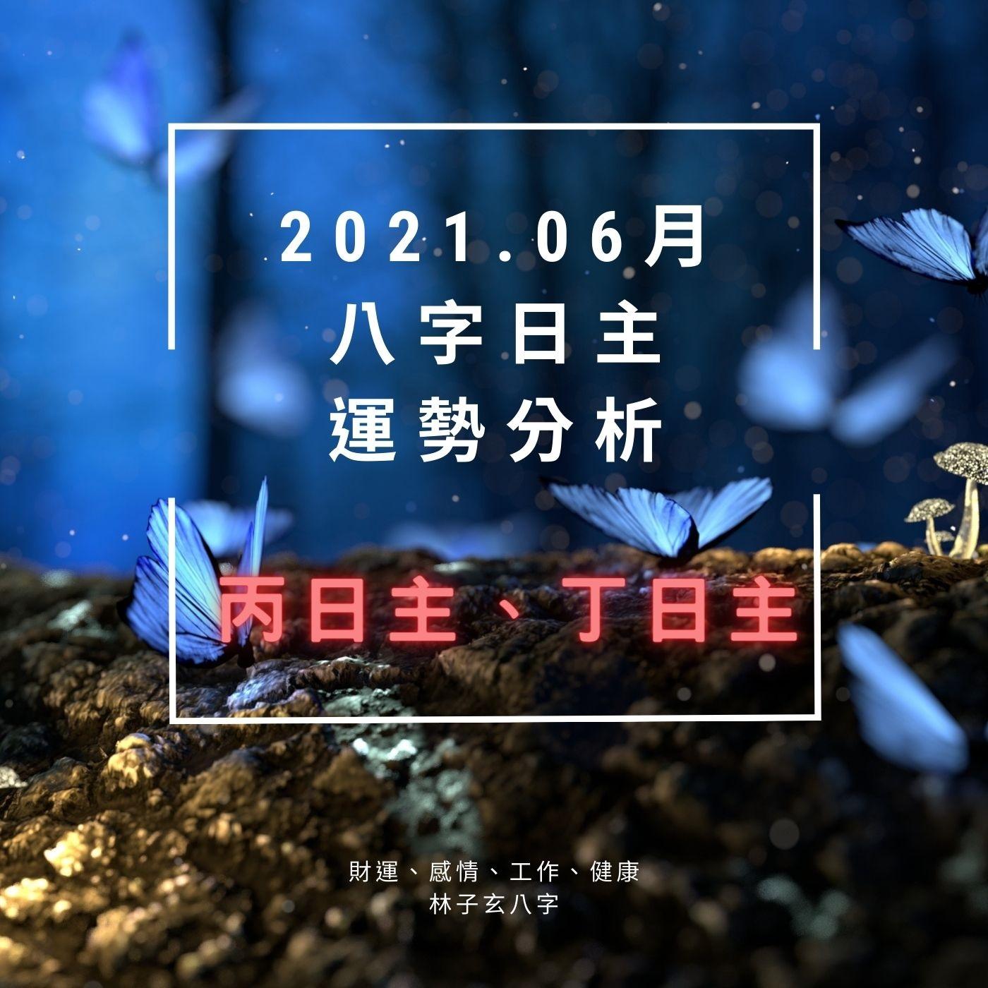 2021.06月辛丑年 八字日主運勢分析,丙日主、丁日主(06/05-07/06)