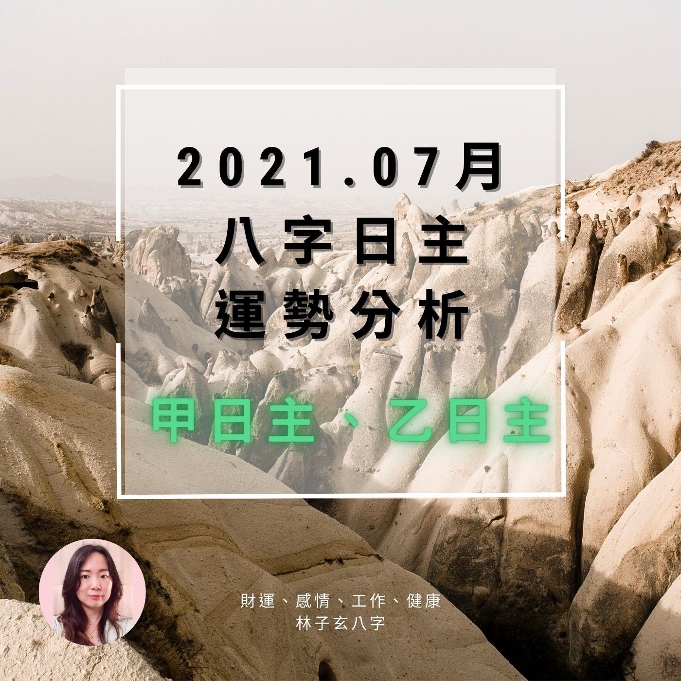 2021.07月辛丑年 八字日主運勢分析,甲日主、乙日主(07/07-08/06)