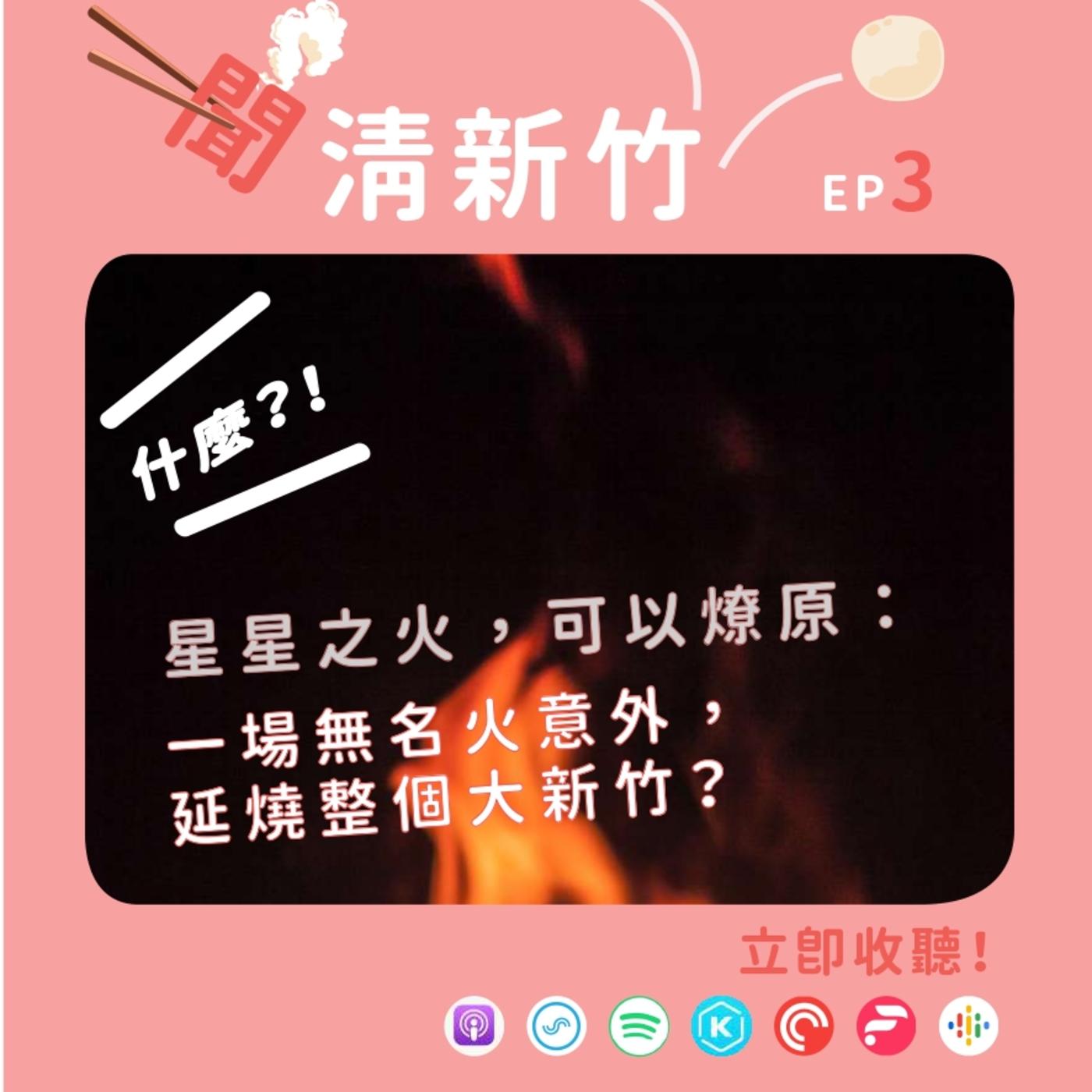 EP3 南寮海岸 ft. 新竹市議員李姸慧/清大物理弘祥(台中)
