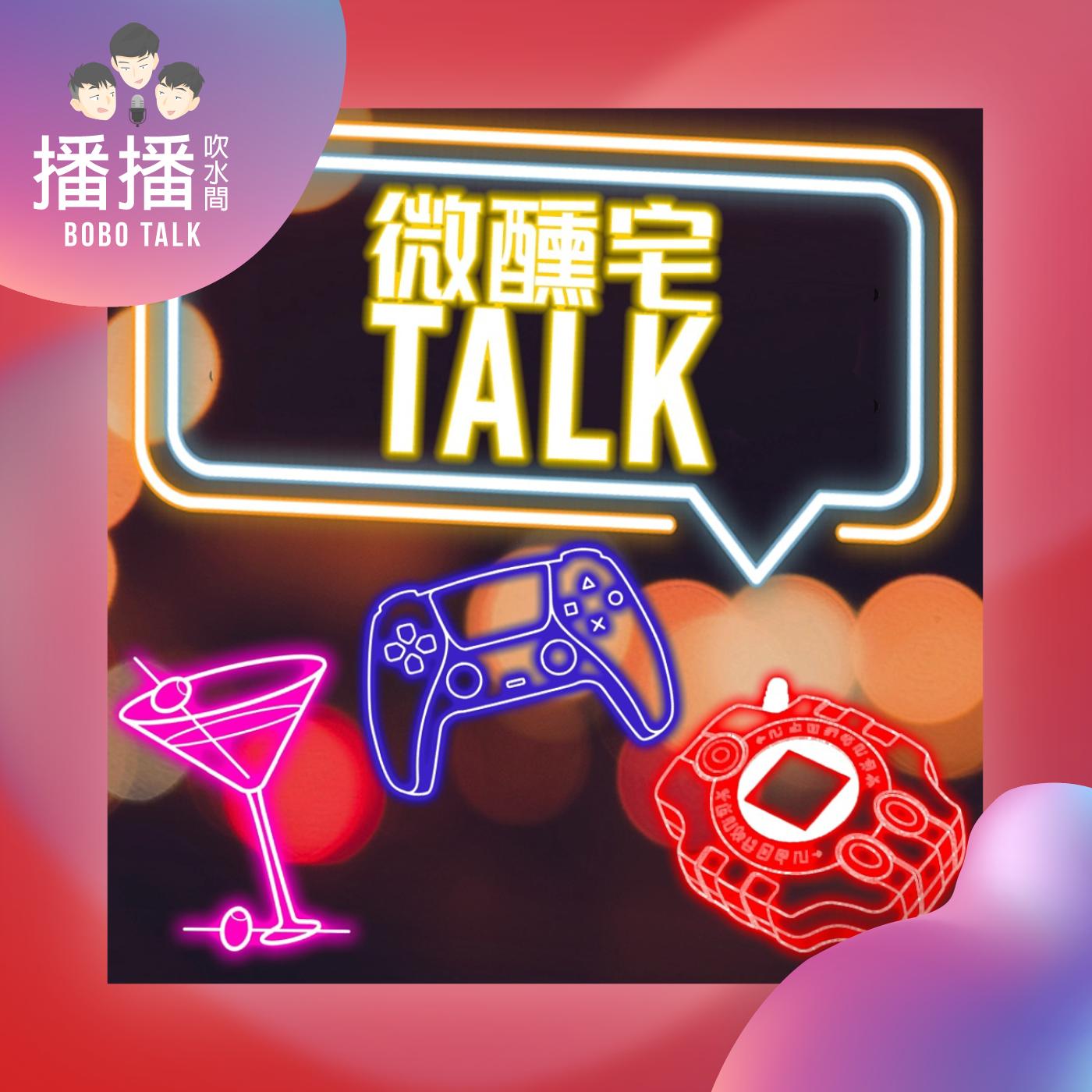 EP27 - 《Jio你來吹水 ft. 微醺宅Talk》兩個動漫大師的動漫Pt2