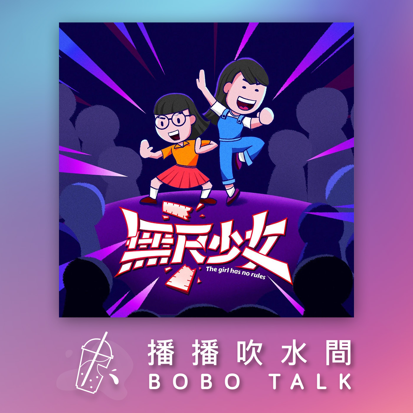 EP33 -《Jio你來吹水 ft. 無尺少女》兩個小時的大大爆料!
