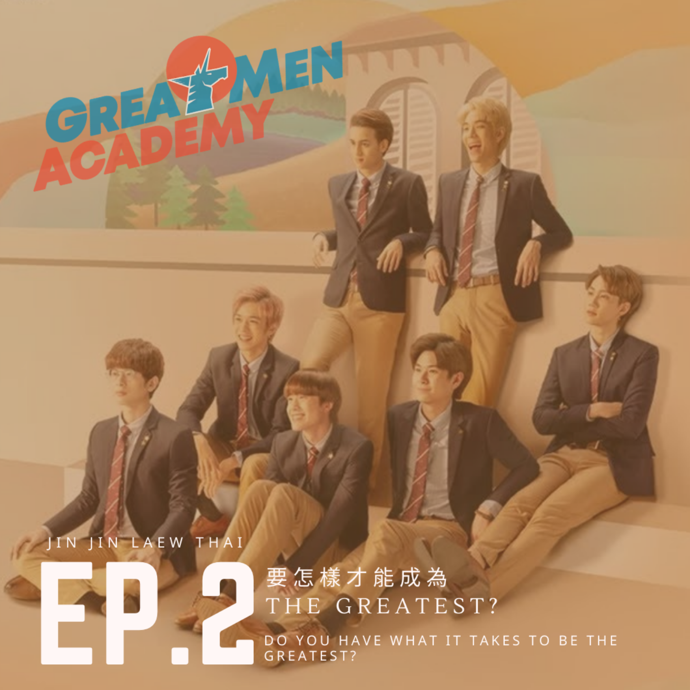 EP 2 - 要怎樣才能成為The Greatest? Do you have what it takes to be The Greatest?