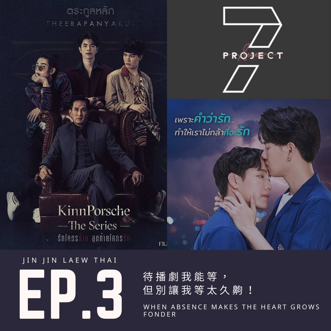 EP 3 - 待播劇我能等,但別讓我等太久齁! When absence makes the heart grows fonder